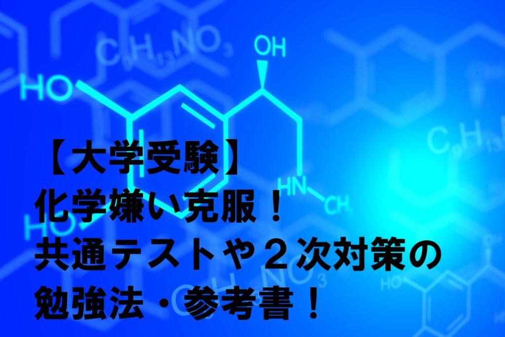 【大学受験】化学嫌い克服!共通テストや2次対策の勉強法・参考書!
