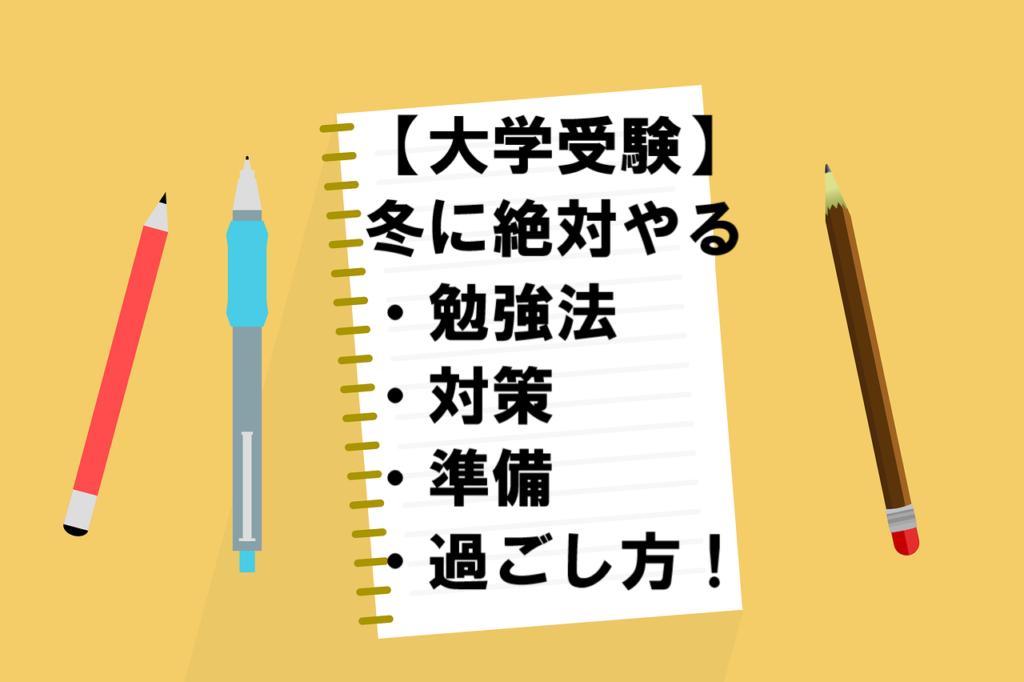 【大学受験直前】冬に絶対やるべき勉強法・対策・準備・過ごし方!