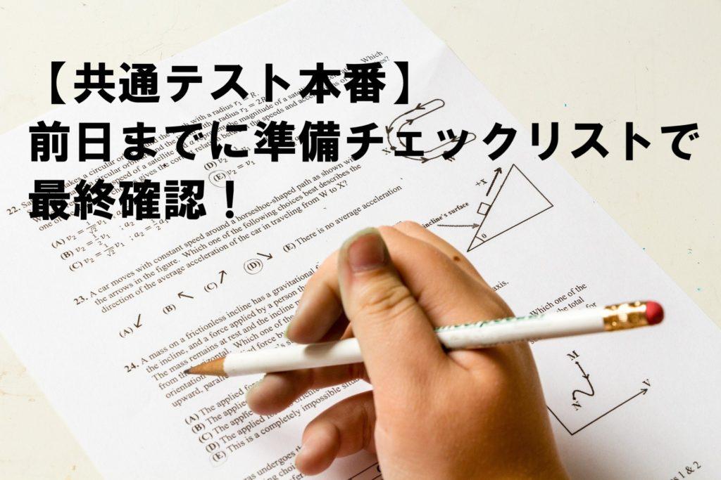 【共通テスト本番】前日までに準備チェックリストで最終確認!