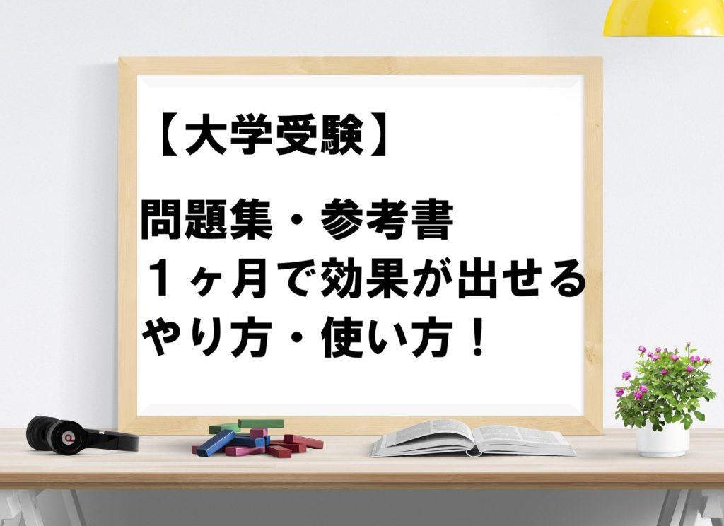 【大学受験】問題集や参考書の1ヶ月で効果が出せるやり方・使い方!