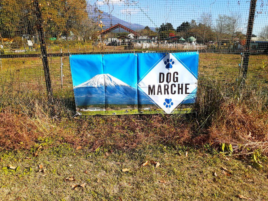 富士ミルクランド ペット連れで園内の紹介 ドッグマルシェ
