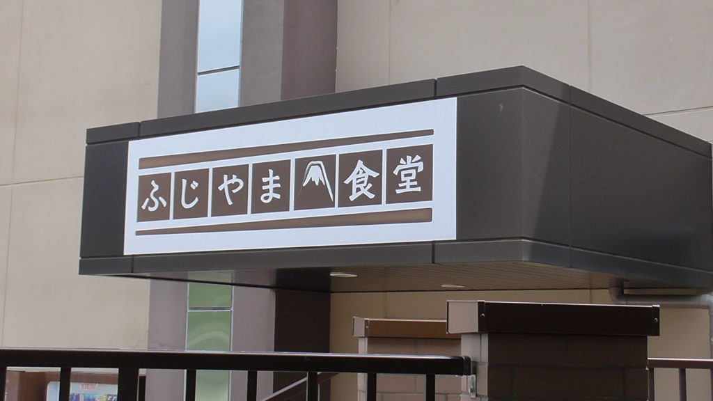 道の駅 すばしりの「ふじやま食堂」でお食事!