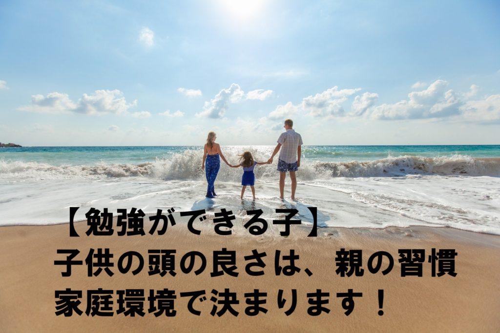 【勉強ができる子】子供の頭の良さは、親の習慣と家庭環境で決まる!
