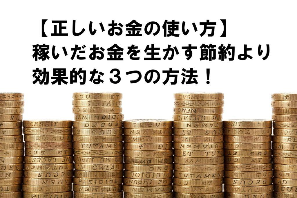 【正しいお金の使い方】稼いだお金を生かす節約より効果的な3つの方法!