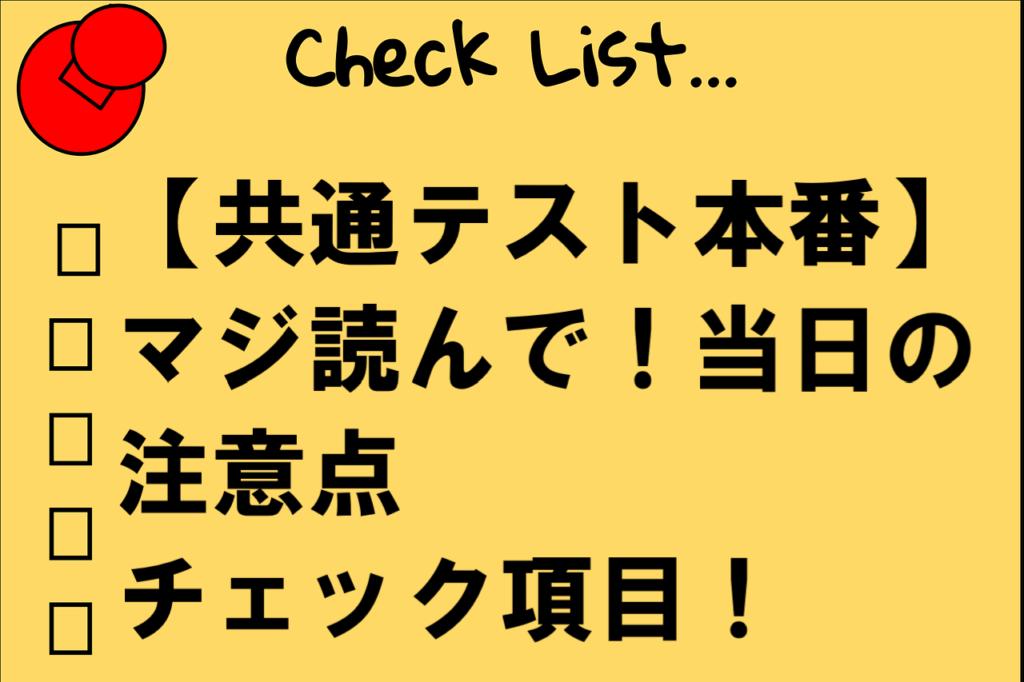 【共通テスト本番】マジで読んで!当日の注意点・チェック項目!