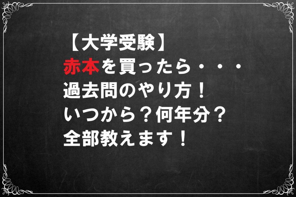 【大学受験】過去問のやり方!いつから?何年分?全部教えます!