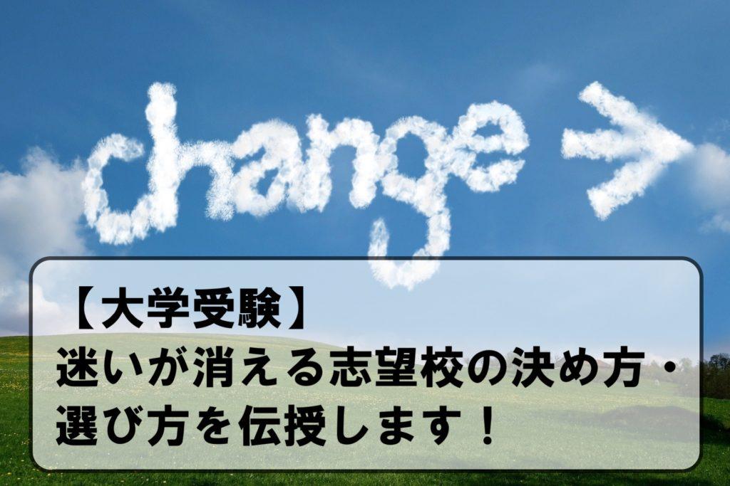 【大学受験】 迷いが消える志望校の決め方・選び方を伝授します!