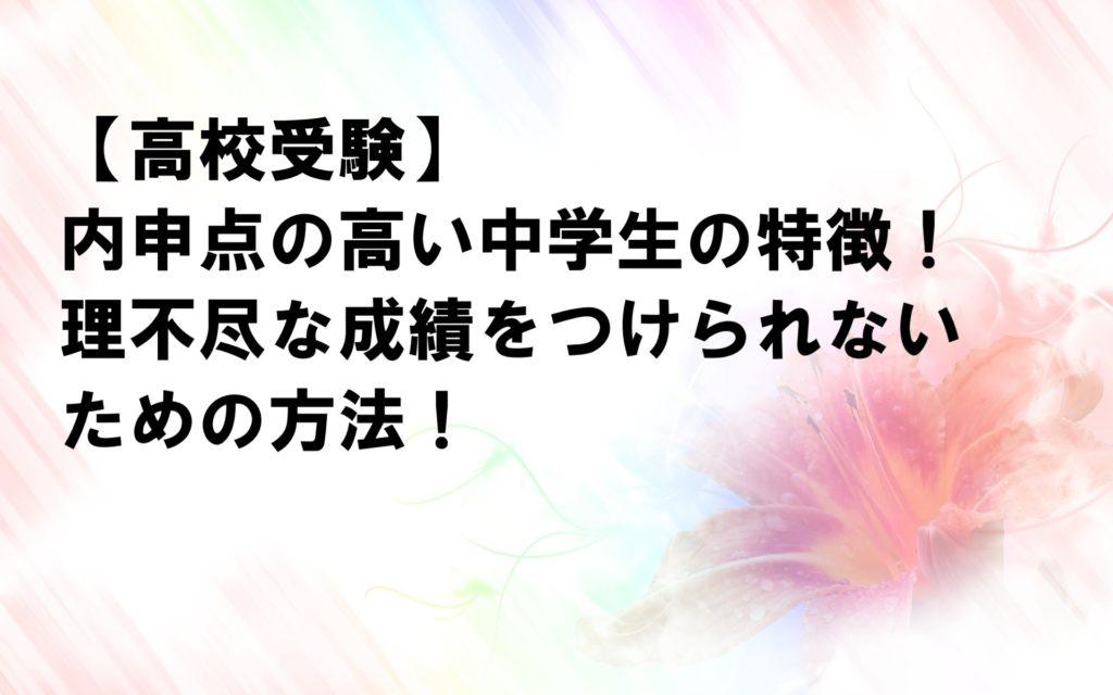 【高校受験】内申の高い中学生の特徴!理不尽な成績にならない上げ方!