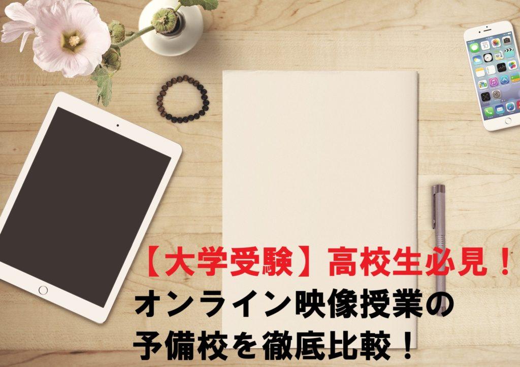 【大学受験】高校生必見!オンライン映像授業の予備校を徹底比較!