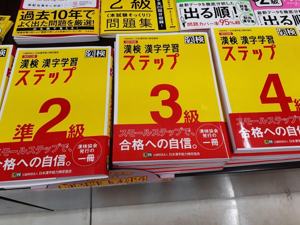 【漢字検定】成果が上がるおすすめ人気の問題集!上位3つを比較!