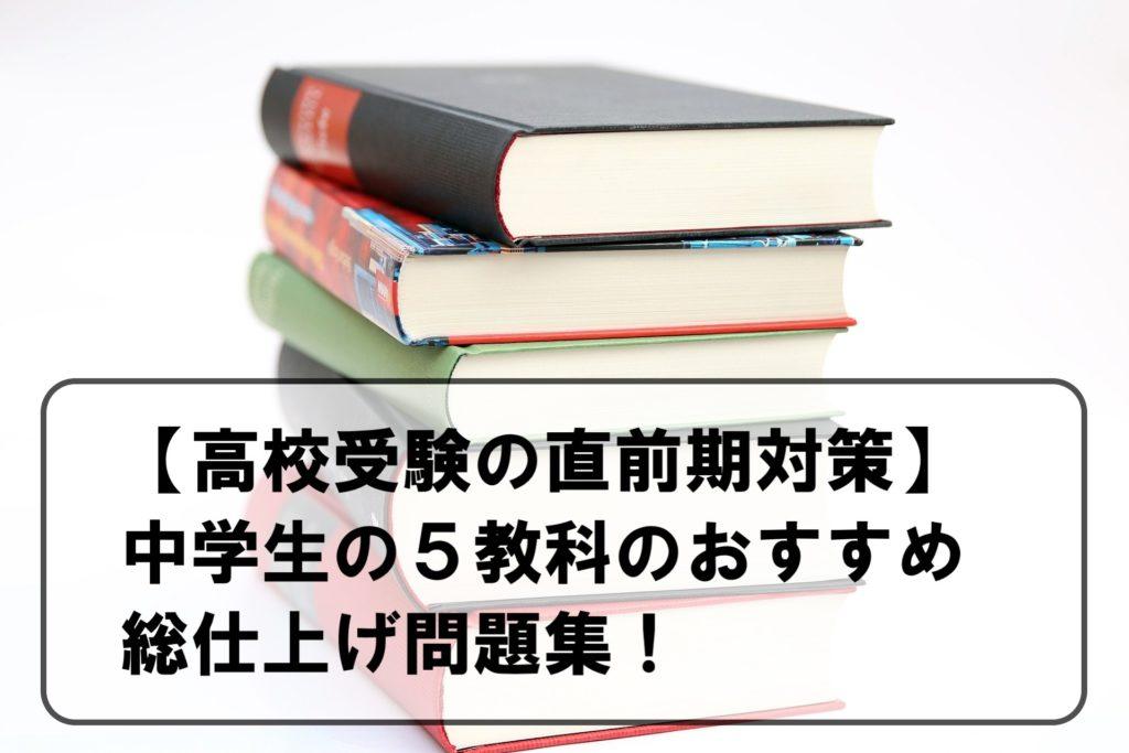 【高校受験の直前期対策】中学生のおすすめ5教科総仕上げ問題集!