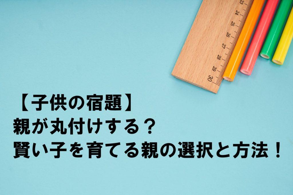 【子供の宿題】親が丸付けする?賢い子を育てる親の選択と方法!