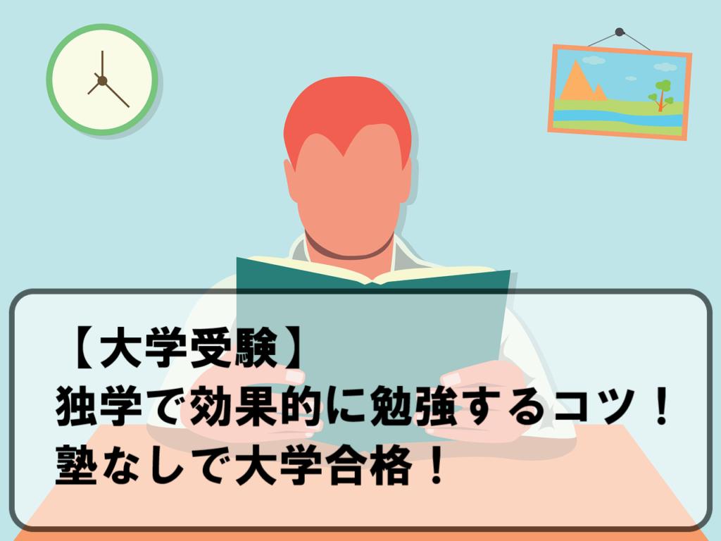 【大学受験】独学で効果的に勉強するコツ!塾なしで大学合格!