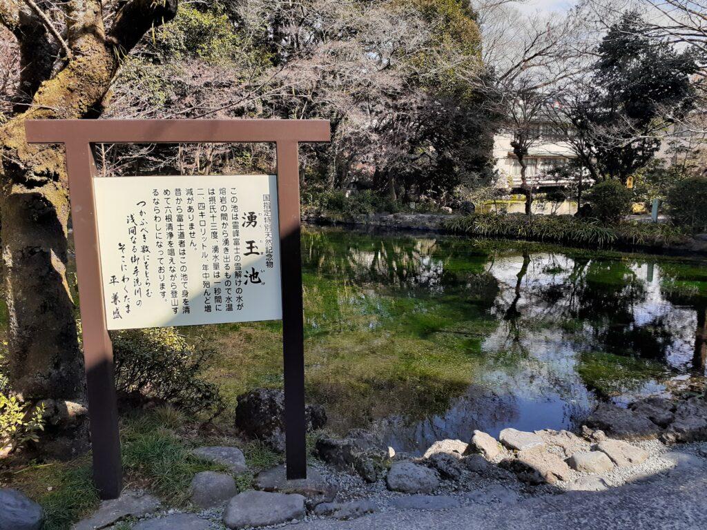 富士宮浅間大社 湧玉池