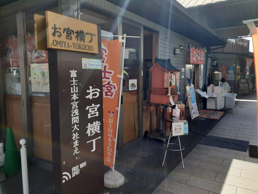 【ペットOK】お宮横丁のご当地グルメ「B-1王者の富士宮焼きそば」
