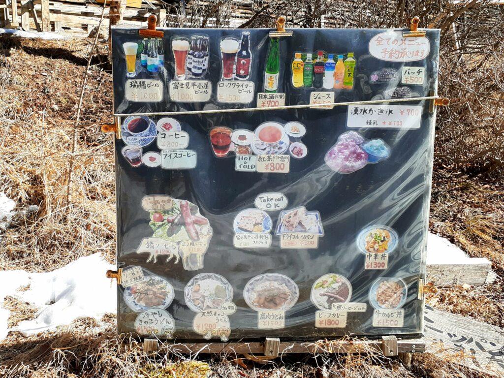 瑞牆山は初心者でも登れる日帰り登山 富士見平の小屋のメニュー