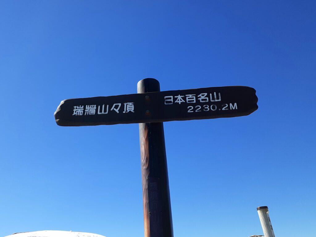 瑞牆山は初心者でも登れる日帰り登山 2230.2m