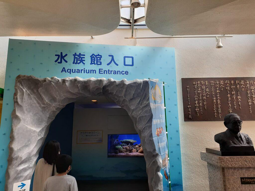 東海大学海洋科学博物館 水族館の入り口