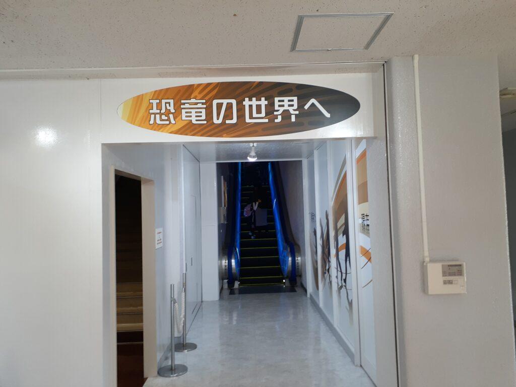 東海大学自然史博物館の恐竜の入り口