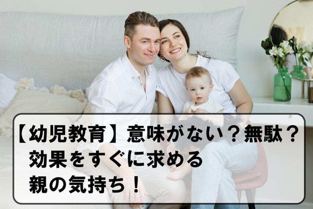 【幼児教育】意味がない?無駄?効果をすぐに求める親の気持ち!