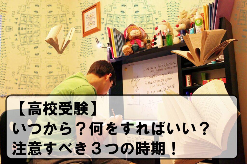 【高校受験】いつから?何をすればいい?注意すべき3つの時期!
