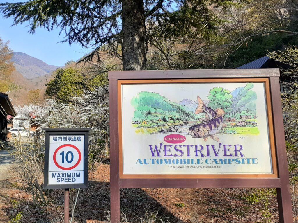 【犬連れキャンプ】ウエストリバーオートキャンプ場のドッグランAサイトのレビュー!