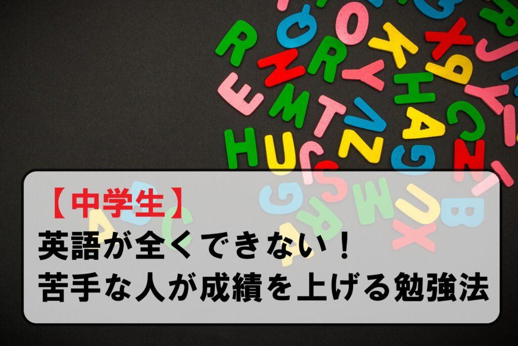 【中学生】英語が全くできない!苦手な人向け成績を上げる勉強法!手順!