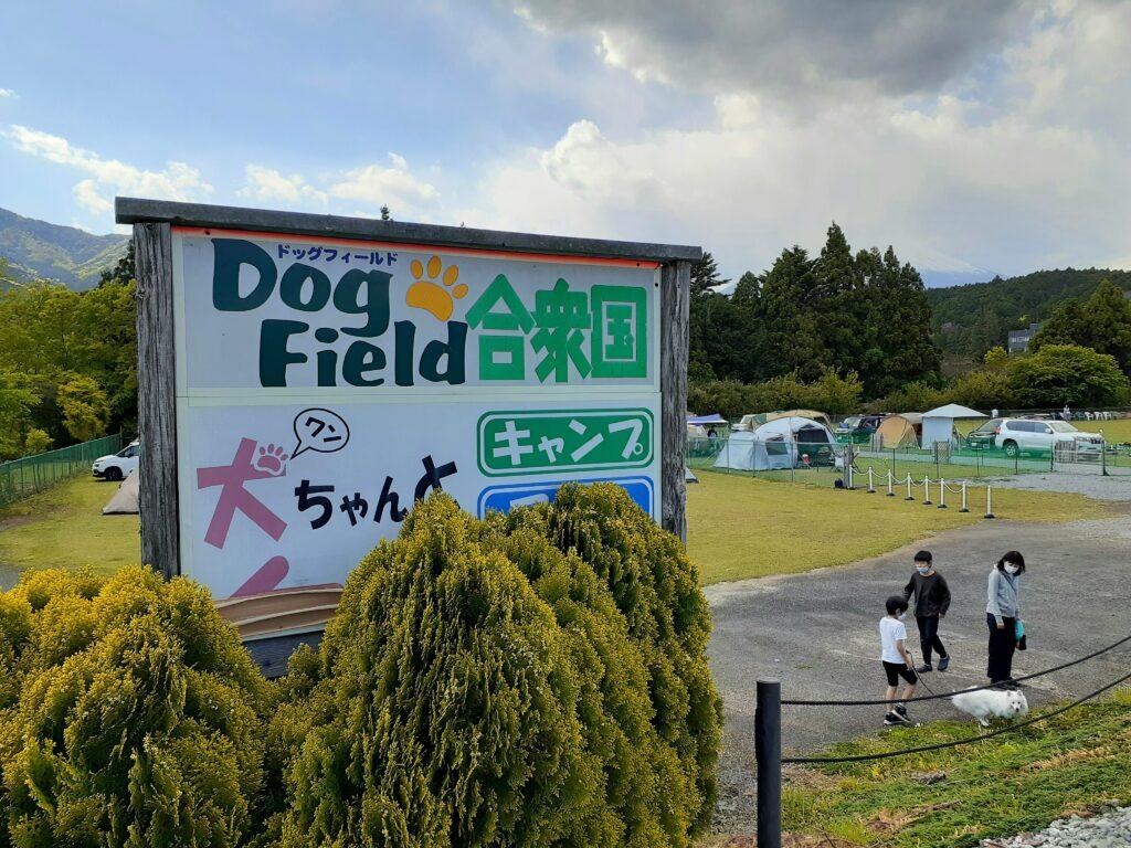 【ドッグフィールド合衆国】ドッグランし放題!犬と泊まれるキャンプ場!