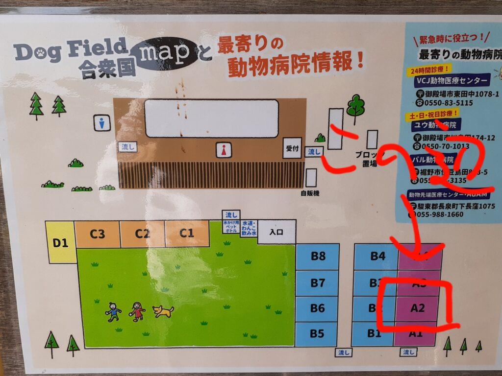 【ドッグフィールド合衆国】実際のキャンプの口コミ!キャンプサイト地図
