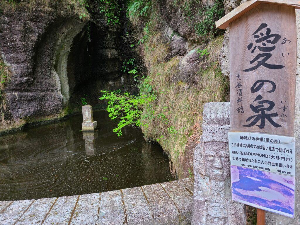 【大谷資料館】地下空間の見どころ紹介!愛の泉で縁結び。カップルにおすすめ